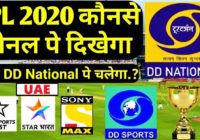 IPL Live Streaming on DD National, Doordarshan