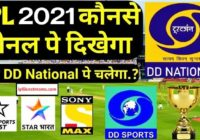 IPL-Live-Streaming-on-DD-National-Doordarshan.